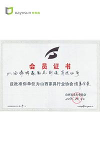 山西家具行业协会珺事会员